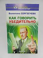 Сергеечева В. Как говорить убедительно (б/у)., фото 1