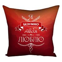 Подушка з принтом Я безумно тебя люблю червона (3P_WOL005)