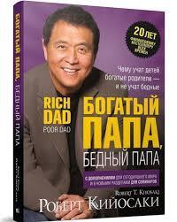 """Книга """"Богатый папа, бедный папа"""" Роберт Кийосаки."""