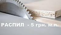 Распил/Порезка ДСП 16мм