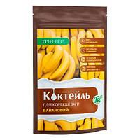 """Коктейль протеиновый """"Банановый"""""""