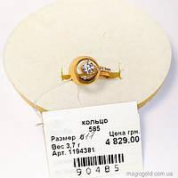 Золотое кольцо Лазурит  Распродажа р 17 950гр/гр