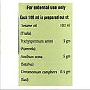 Карпуради таил (Nupal Remedies) - полезно спортсменам и при физических нагрузках массажное масло, фото 2