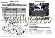 Защита двигателя Chevrolet Epica