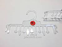 Пластмассовые вешалки плечики для нижнего белья прозрачного цвета, длина 155 мм