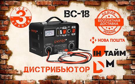 Зарядное устройство Dnipro-M BC-18, фото 2