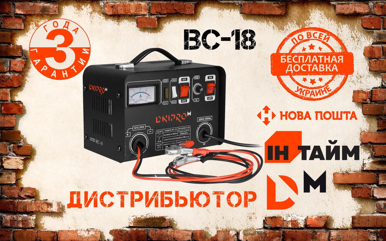 Зарядное устройство Dnipro-M BC-18