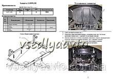 Защита двигателя BMW 5-й серії E 60 5301 V6 2003-2010 гг.