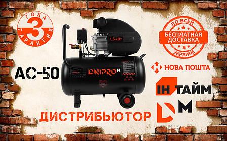 Компрессор воздушный поршневой Dnipro-M AC-50, фото 2