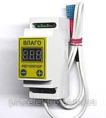 Цифровий влагорегулятор дворежимний (ВРД-1Д) (10-85)