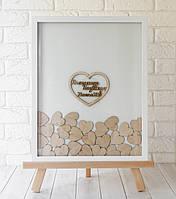 Картина с сердцами для пожеланий, размер 40*50 см, на 40-60 сердец и вашими именами