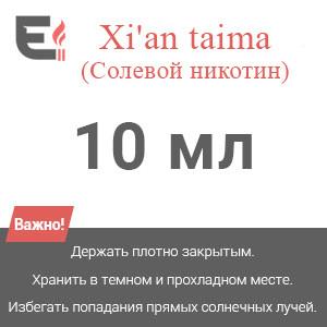 """Солевая никотиновая основа """"Хi'an taima"""" 10 ml"""