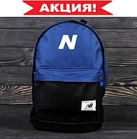 Рюкзак спортивный New Balance (Нью Бэланс) Синий с черным | городской рюкзак NB мужской / женский