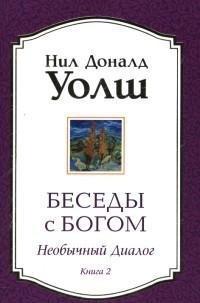 """Нил Доналд Уолш """"Беседы с Богом. Необычный диалог. Книга 2"""" (Мягкий переплёт)"""
