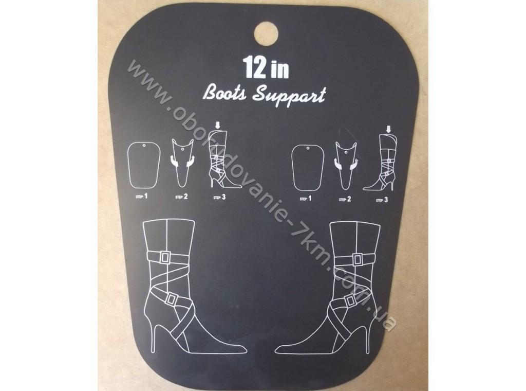 """Вставки в сапоги пластиковые (формодержатели) """"12"""" 32см."""