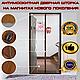 Москитная сетка на магнитах 210х100, коричневая, фото 3