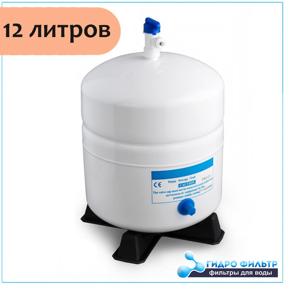 Металлический бак для фильтра обратного осмоса, 12 литров