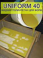 Гибкий полиуретан для форм Униформ 40 упаковка 1 кг (0,5кг+0,5кг) полупрозрачный для гипса, бетона, цемента