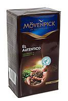 Кофе молотый Movenpick El Autentico, 500 г., фото 1