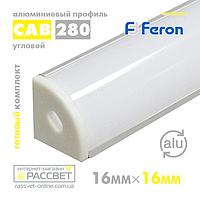 Алюминиевый профиль для светодиодной ленты ПФ9 угловой (аналог Feron CAB280) круглый