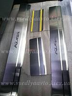 Защита порогов - накладки на пороги Ford KUGA с 2008- (Standart)