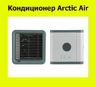 Кондиционер Arctic Air!АКЦИЯ
