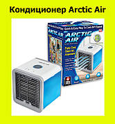 Кондиционер Arctic Air!ОПТ