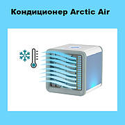 Кондиционер Arctic Air