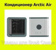 Кондиционер Arctic Air!АКЦИЯ