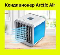 Кондиционер Arctic Air