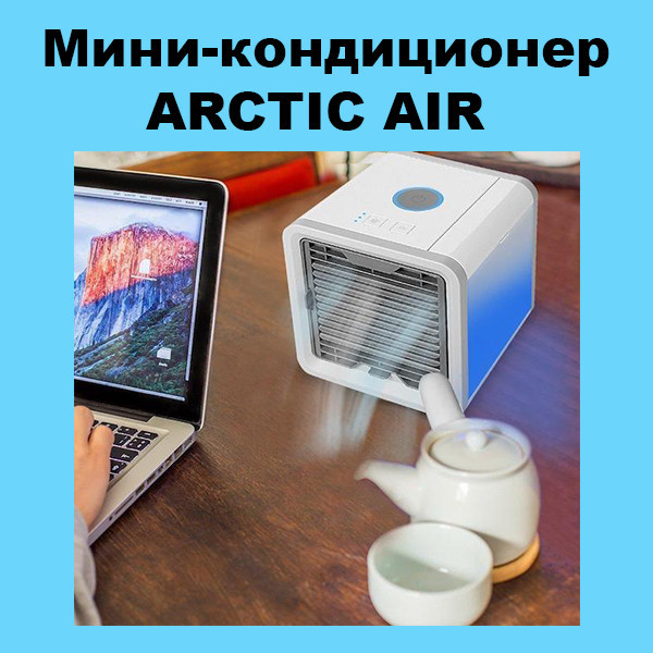 Мини-кондиционер ARCTIC AIR!Акция