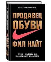 Продавец обуви. История компании Nike, рассказанная ее основателем  (Мягкий переплёт) Фил Найт