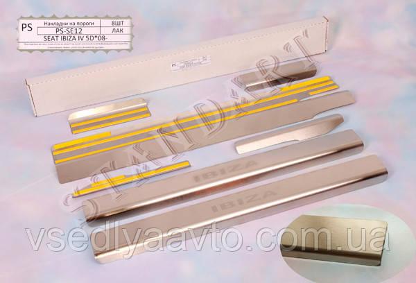 Защита порогов - накладки на пороги Seat IBIZA IV 5-дверка с 2008 г. (Standart)