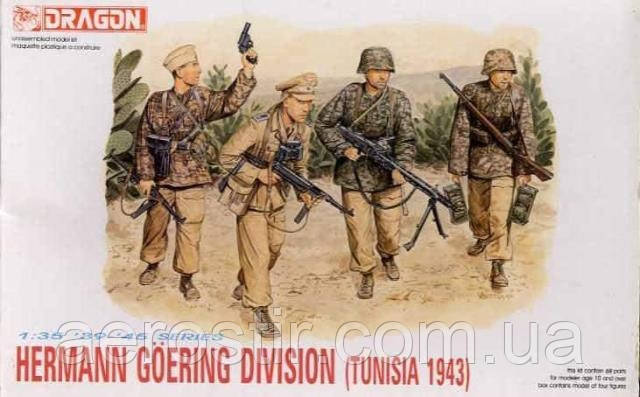 "Солдаты дивизии ""Hermann Goering"" (Тунис, 1943 год) 1/35 Dragon 6036"