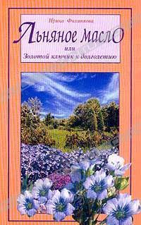 Филиппова И. Льняное масло или Золотой ключик к долголетию