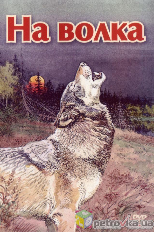 """DVD-диск На вовка. Серія """"Патронташ мандрів"""" (скло)"""
