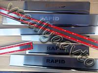 Накладки на пороги Skoda RAPID с 2013- (Premium)