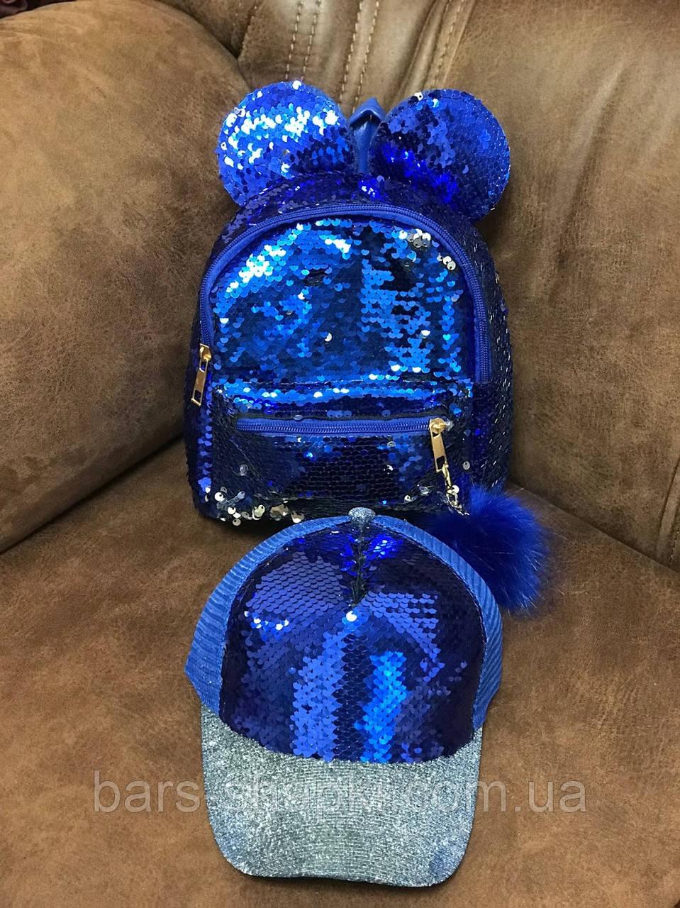 Набор детский рюкзак с ушками паетками и меховым помпоном + кепка.