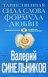 """""""Таємнича сила слова. Формула кохання"""" Валерій Синельников, фото 2"""