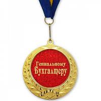 Медаль подарочная ГЕНИАЛЬНОМУ БУХГАЛТЕРУ, Прикольные Медали, медали коллегам, медали с юбилеем, шуточные ордена, Прикольні Медалі, медалі колегам,