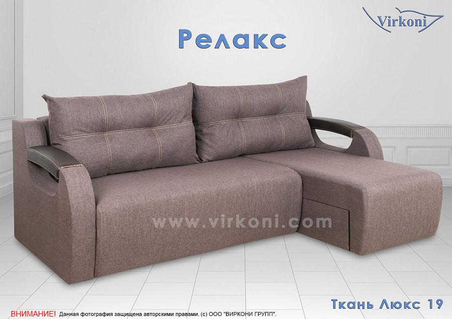 """Кутовий диван  """"Релакс"""" від Вірконі 228см"""