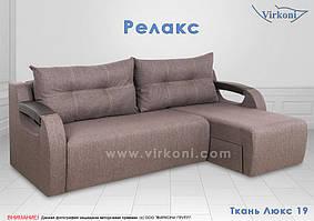 """Угловой диван """"Релакс"""" от Виркони 228см"""