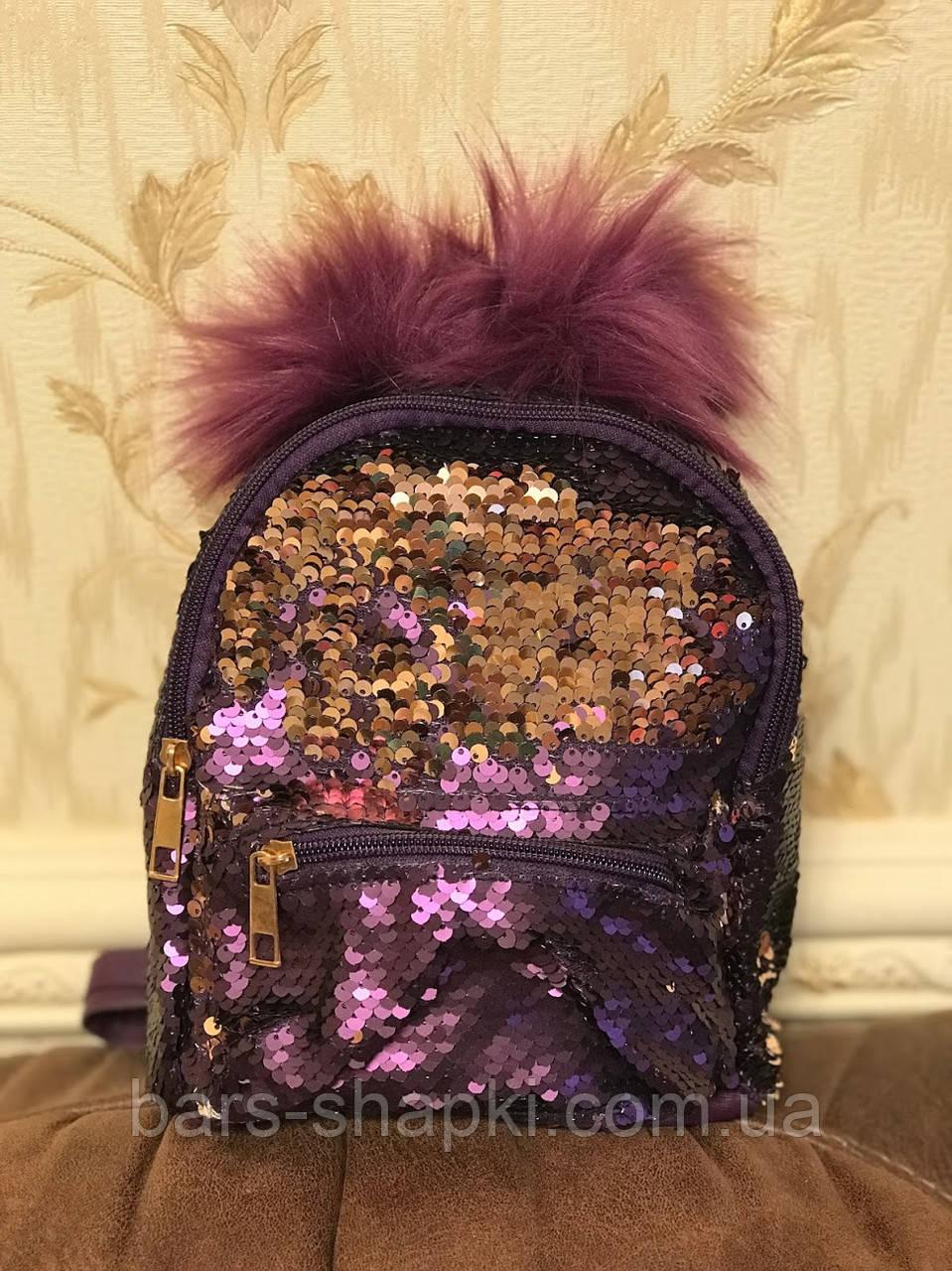 Детский рюкзак с паетками и помпонами.