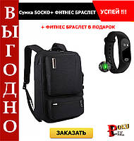 Многофункциональный рюкзак-сумка SOCKO + ФИТНЕС БРАСЛЕТ В ПОДАРОК