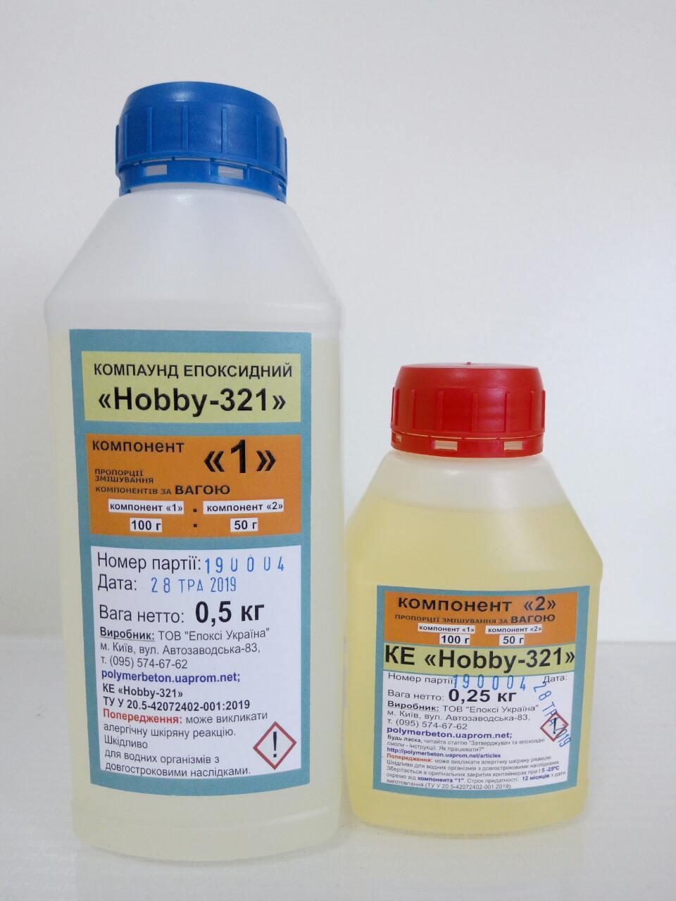 """Смола епоксидна КЕ """"Hobby-321"""" - 0,75 кг"""
