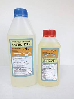 Смола епоксидна КЕ «Hobby-321» - 1,5 кг