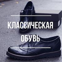Классическая обувь