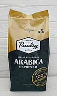Кофе в зернах Paulig Arabica Espresso 1кг (Финляндя)