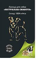 Ассорти (печень, вымя, рубец, жилка, легкие) говяжье сушеное 100г