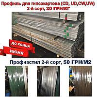 Профиль для гипсокартона CD, UD,CW,UW  2-й сорт 20 ГРН/КГ. Профнастил 2-й сорт 50 ГРН/М2